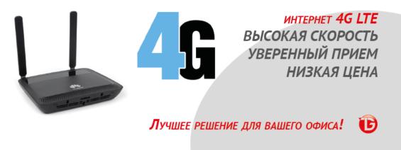 интернет в офис 4g